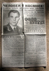 Полет Гагарина